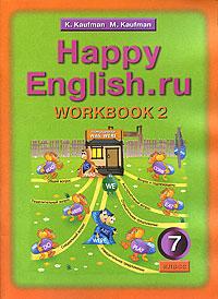 Happy English.ru: Workbook 2 / Английский язык. Счастливый английский. 7 класс. Рабочая тетрадь №212296407Рабочие тетради №1,2 входят в состав УМК Счастливый английский.ру. Предназначены для выполнения письменных заданий в классе и дома. В них помещены контрольно-тестовые задания разделов учебника. Каждая рабочая тетрадь также включает в себя раздаточный материал, необходимый для работы на уроке.