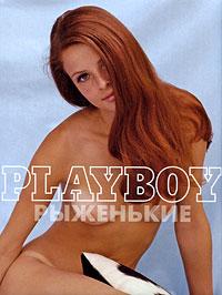 Playboy. Рыженькие ( 978-5-699-30841-5 )