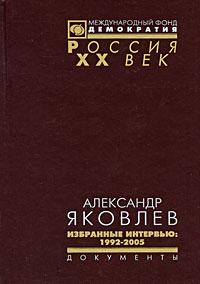 Александр Яковлев. Избранные интервью. 1992-2005