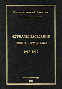 Журналы заседаний Совета Эрмитажа. Часть 1. 1917-1919