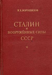 Сталин и Вооруженные силы СССР