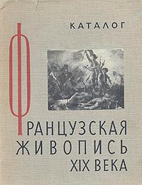Французская живопись XIX века. Каталог