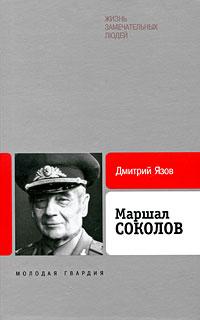 Маршал Соколов