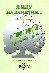 История России. (Новое время. 1801-1917 гг.). Учебно-методический модуль