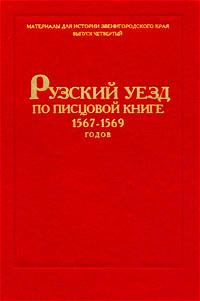 Рузский уезд по писцовой книге 1567-1569 годов ( 588451-052-7 )