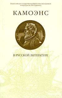 Камоэнс в русской литературе
