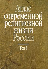 Атлас современной религиозной жизни. В 3 томах. Том 3