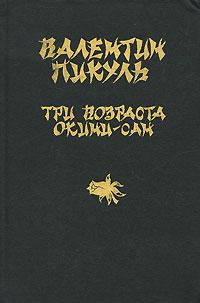Три возраста Окини-сан
