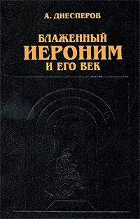 Блаженный Иероним и его век