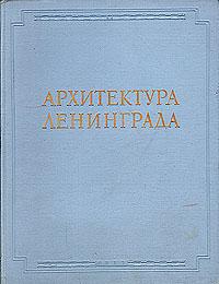 Архитектура Ленинграда