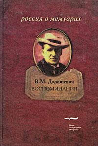 В. М. Дорошевич В. М. Дорошевич. Воспоминания оголошення в газетах продам корову