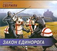 Закон Единорога (аудиокнига MP3 на 2 CD)