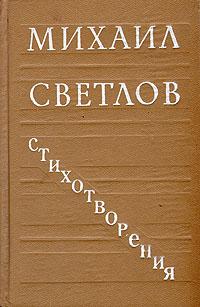 Михаил Светлов. Стихотворения