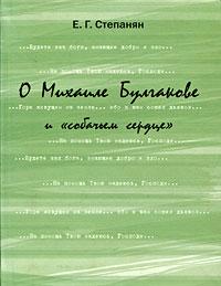 О Михаиле Булгакове и