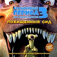 Ледниковый период 3. Эра динозавров. Похищенный Сид