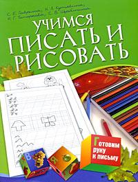 Учимся писать и рисовать