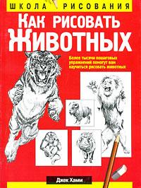 Как рисовать животных