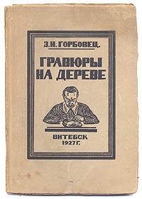 Зиновий Исаакович Горбовец. Гравюры на дереве