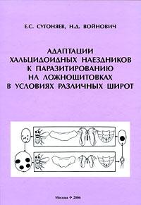 Адаптации хальцидоидных наездников к паразитированию на ложнощитовках в условиях различных широт