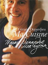 Жерар Депардье. Моя кухня