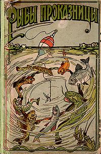 Рыбы - проказницыDecor 038Богато иллюстрированное издание для детей. Издательство Энэ, 20-е гг. ХХ века. Оригинальная обложка. Сохранность хорошая. Временные пятна, обложка в пяти местах подклеена скотчем. Два листа издания не закреплены в книжный блок, два листа подклеены. Данное издание входит в серию иллюстрированых книг для детей (большого и малого формата), выпускавшихся издательством Энэ в 1920-х гг. Ее составили стихотворения, героями которых являются рыбы и другие морские обитатели.