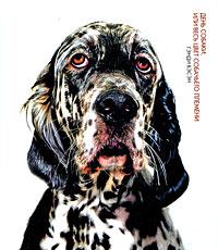 Гэнди Вэсэн День собаки, или Весь цвет собачьего племени