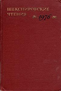 Шекспировские чтения. 1976