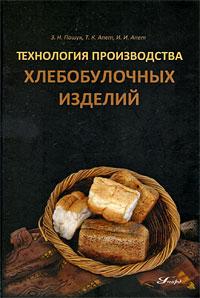 Технология производства хлебобулочных изделий ( 978-5-98879-065-5 )