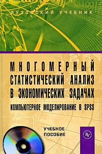 Многомерный статистический анализ в экономических задачах. Компьютерное моделирование в SPSS (+ CD-ROM)