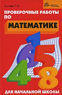 Проверочные работы по математике для начальной школы