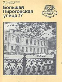 Большая Пироговская улица, 17