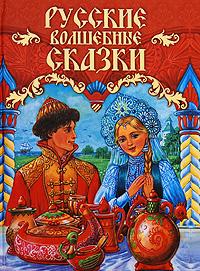 Русские волшебные сказки ( 978-5-17-054127-0, 978-5-271-24027-0 )