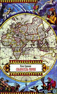 Илия Троянов Собиратель миров