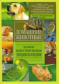Домашние животные. Большая иллюстрированная энциклопедия