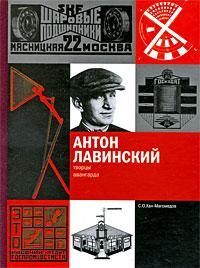 Антон Лавинский