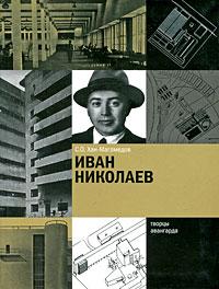 Иван Николаев
