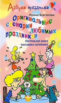 Оригинальные сценарии любимых праздников. Настольная книга массовика-затейника