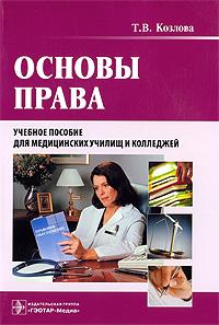 Основы права (+ CD-ROM)