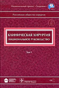 Клиническая хирургия. Национальное руководство. В 3 томах. Том 1 (+ CD-ROM)