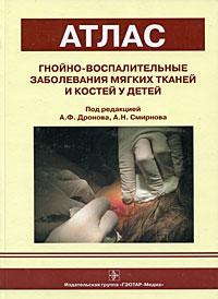 Гнойно-воспалительные заболевания мягких тканей и костей у детей