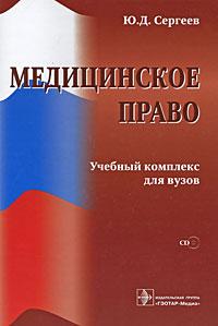Медицинское право (+ CD-ROM)