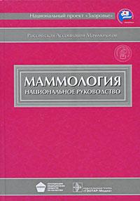 Маммология. Национальное руководство (+ CD-ROM)