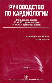Руководство по кардиологии. В 3 томах. Том 2