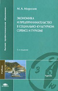 Экономика и предпринимательство в социально-культурном сервисе и туризме