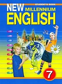 New Millennium English 7: Student's Book /Английский язык. 7 класс