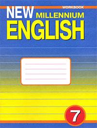 New Millennium English 7: Workbook / Английский язык. 7 класс. Рабочая тетрадь