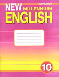 New Millennium English 10: Workbook / Английский язык. 10 класс. Рабочая тетрадь12296407Рабочая тетрадь к учебнику Английский язык нового тысячелетия для 10-го класса представляет собой систему упражнений, обеспечивающих дополнительную отработку лексики и грамматики, а также содержит задания для развития навыков чтения и письма. Тетрадь предназначена для самостоятельной работы учащихся, поэтому снабжена ключами, однако она может успешно применяться и на уроках.