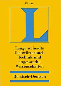 Fachworterbuch Technik und angewandte Wissenschaften: Russisch-Deutsch / Словарь по технике и прикладным наукам. Русско-немецкий