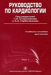 Руководство по кардиологии. В 3 томах. Том 1