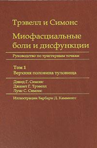 Миофасциальные боли и дисфункции. Руководство по триггерным точкам. В 2 томах. Том 1. Верхняя половина туловища